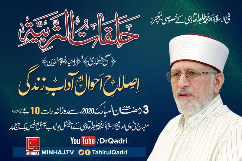 شیخ الاسلام ڈاکٹر محمد طاہرالقادری رمضان المبارک میں روزانہ لیکچرز دینگے