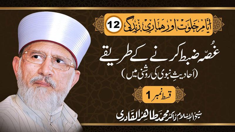 Ghussa Zabt Krnay kay Tariqay | Ahadith e Nabvi Ki Roshni Main | Part-1 | Dr Muhammad Tahir-ul-Qadri