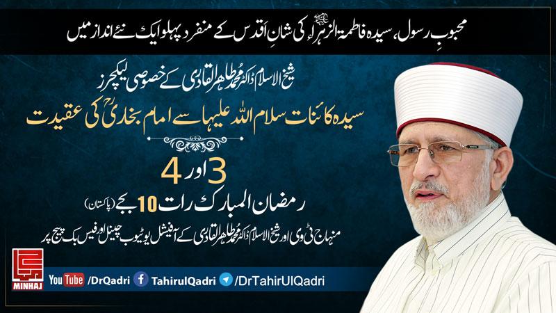 Shaykh-ul-Islam's exclusive lectures | Sayyida e Kainat (S.A) say Imam Bukhari (R.A) ki Aqidat