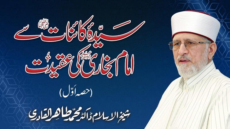 Sayyida e Kainat (S.A) say Imam Bukhari (R.A) ki Aqidat | Part-1 | Shaykh-ul-Islam Dr Muhammad Tahir-ul-Qadri
