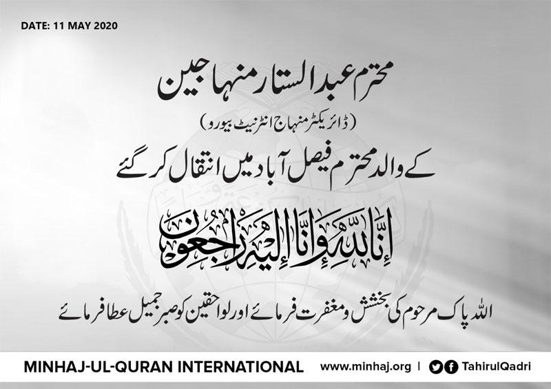 عبدالستار منہاجین (ڈائریکٹر منہاج انٹرنیٹ بیورو) کے والد محترم فیصل آباد میں انتقال کر گئے