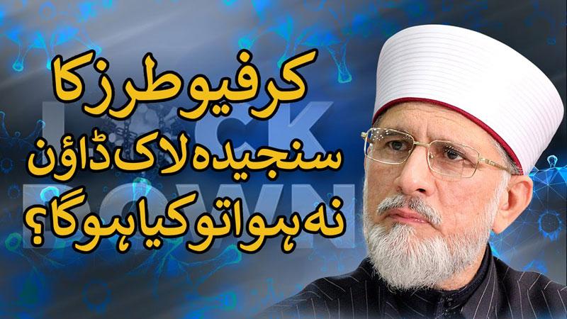 Had suggested curfew-like lockdown: Dr Tahir-ul-Qadri