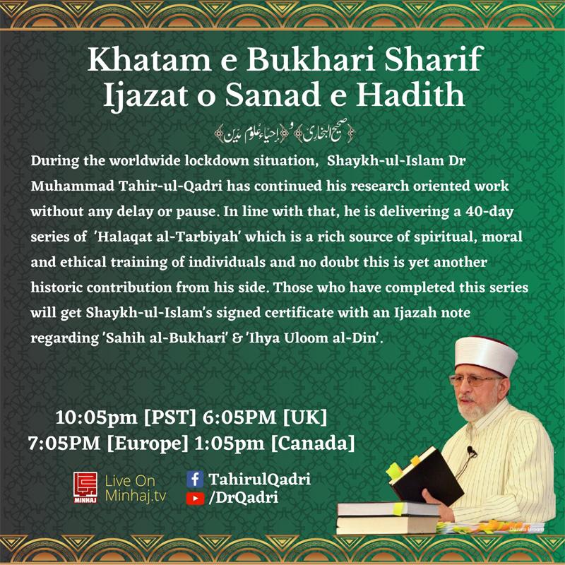 Dr Tahir-ul-Qadri's 40-day lecture series on Bukhari Sharif concludes