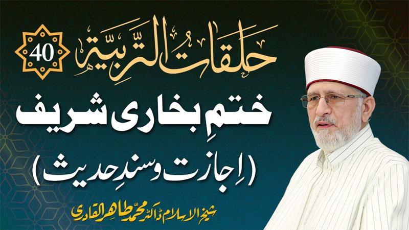 شیخ الاسلام ڈاکٹر محمد طاہرالقادری کی 40 روزہ آن لائن لیکچر سیریز اختتام پذیر