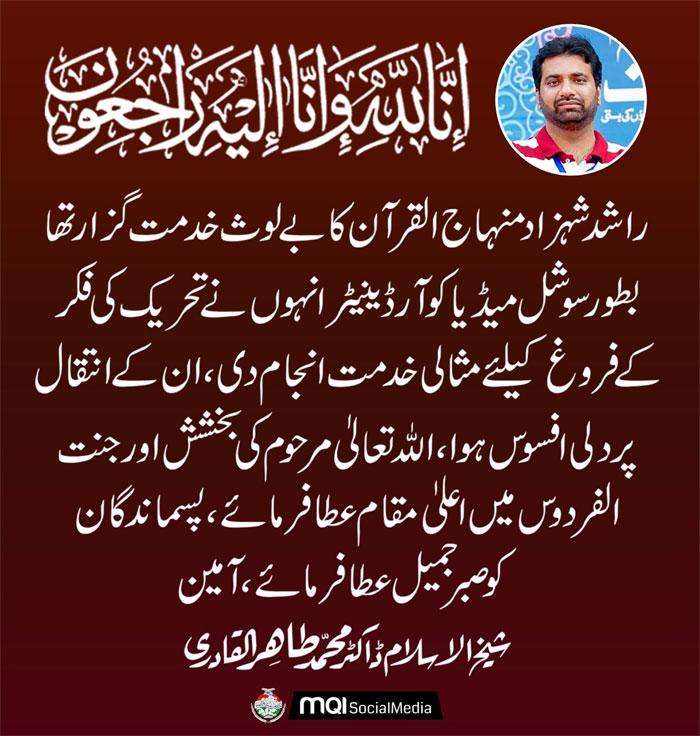تحریک منہاج القرآن کے سابق سوشل میڈیا کوآرڈینیٹر راشد شہزاد کووڈ-19 کے باعث انتقال کر گئے