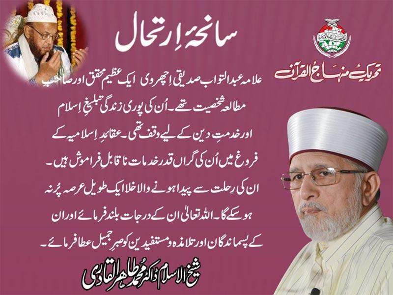 شیخ الاسلام ڈاکٹر طاہرالقادری کا علامہ عبد التواب صدیقی اِچھروی کے انتقال پر اظہار تعزیت