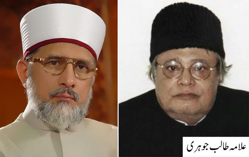 Dr Tahir-ul-Qadri expresses grief on death of Allama Talib Johri