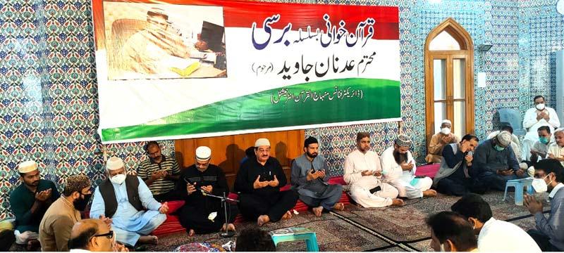 عدنان جاوید مرحوم کی پہلی برسی کے موقع پر مرکزی سیکرٹریٹ میں قرآن خوانی کی تقریب