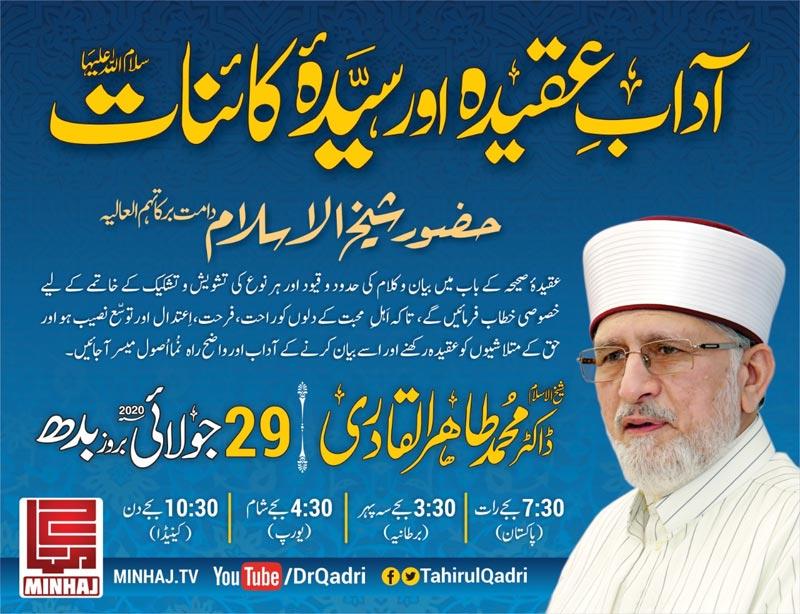 Aadab e Aqida awr Sayyida Kainat (salam Allah alayha) | Exclusive Speech Huzoor Shaykh-ul-Islam | July 29