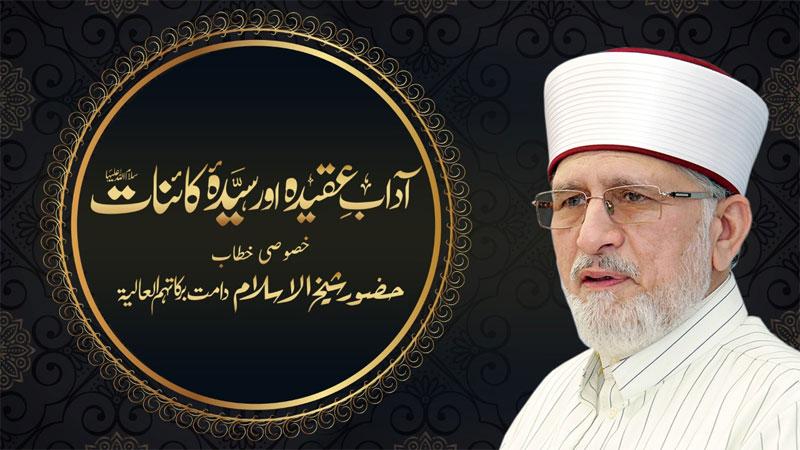 حضور شیخ الاسلام دامت برکاتہم العالیہ کا ''آدابِ عقیدہ اور سیدہ کائنات سلام اللہ علیہا'' کے موضوع پر خصوصی خطاب