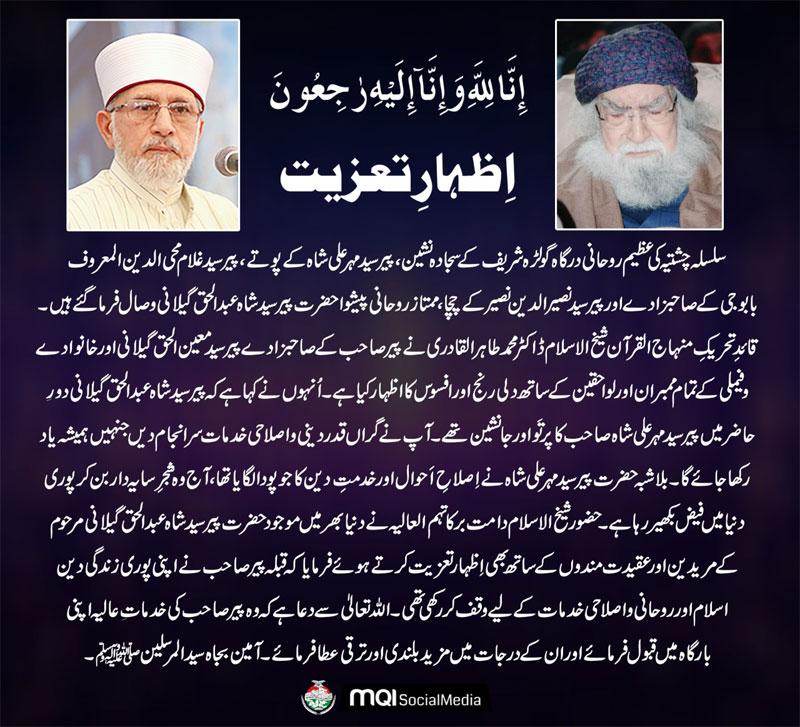 شیخ الاسلام ڈاکٹر محمد طاہرالقادری کا ممتاز روحانی پیشوا حضرت پیر سید شاہ عبدالحق گیلانی کے انتقال پر اظہار تعزیت