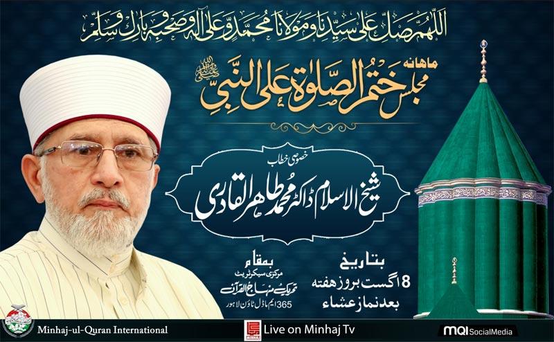 Lahore: Monthly Spiritual Gathering of Gosha-e-Durood - August 08, 2020
