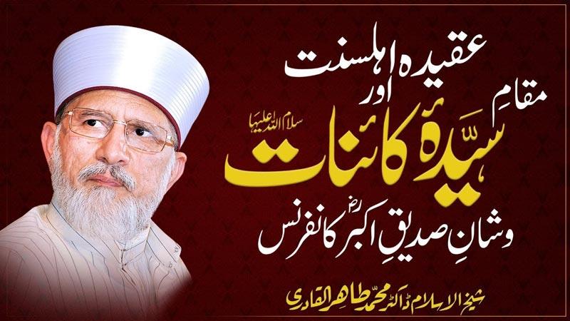Aqida Ahle Sunnat Aur Maqam e Sayyida Kainat (Salam Allah Alayha) Wa Shan e Siddiq Akbar (RA) Conference