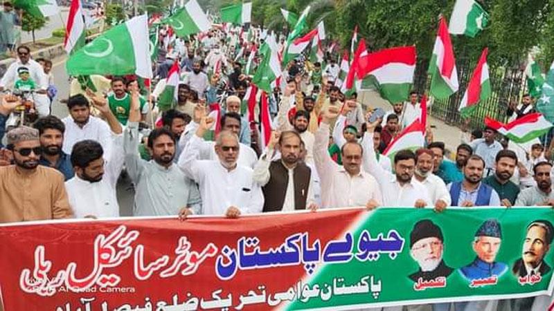 عوامی تحریک کے زیراہتمام شہر شہر ریلیاں، سیمینارز، پرچم کشائی، کیک کاٹنے کی تقاریب