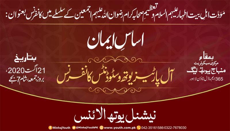 ''اساس ایمان یوتھ اینڈ سٹوڈنٹس کانفرنس'' جمعۃ المبارک کو ہو گی