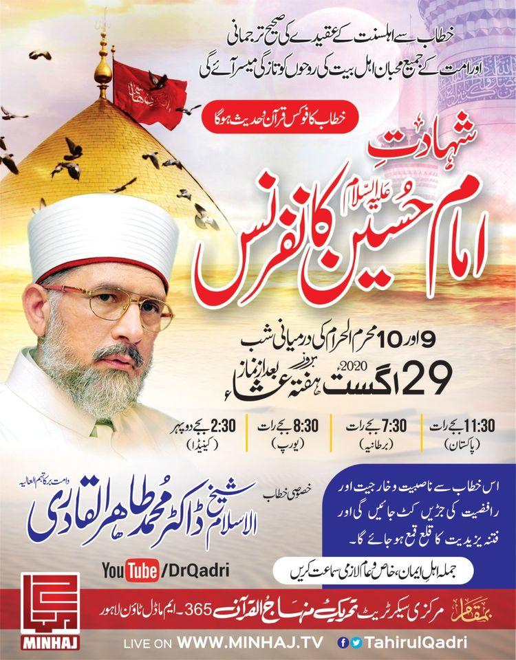 Shaykh-ul-Islam Dr Muhammad Tahir-ul-Qadri to address 'Shahadat-e-Imam Husayn (alayhi as-salam) Conference' | August 29