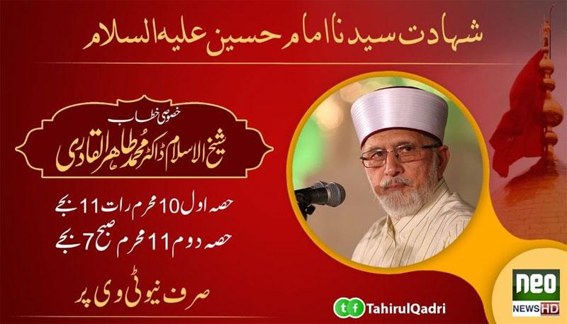 Neo News: Shaykh-ul-Islam's speech on Shahadat Sayyiduna Imam Hussain (A.S) | Tonight at 11:00 PM (PST)