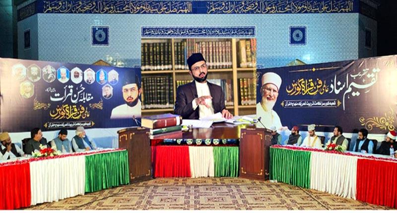 منہاج القرآن نظامت تربیت و کورسز کے زیراہتمام منعقدہ عالمی فن قراءت کورس کی اختتامی تقریب