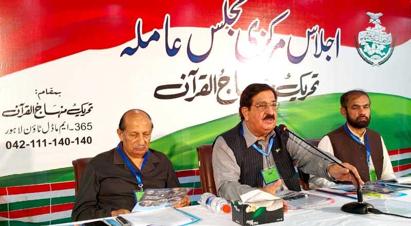 The meeting of Majlis-e-Aamila held at MQI secretariat