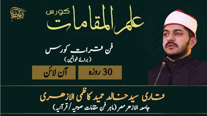 فنِ قرات کو نئے انداز میں سکھانے کیلئے ''علم المقامات کورس'' | منہاج القرآن ویمن لیگ