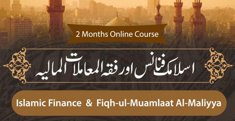 ICRIE announces online course on Islamic Finance and Fiqh ul Muamlaat Al Maliyya