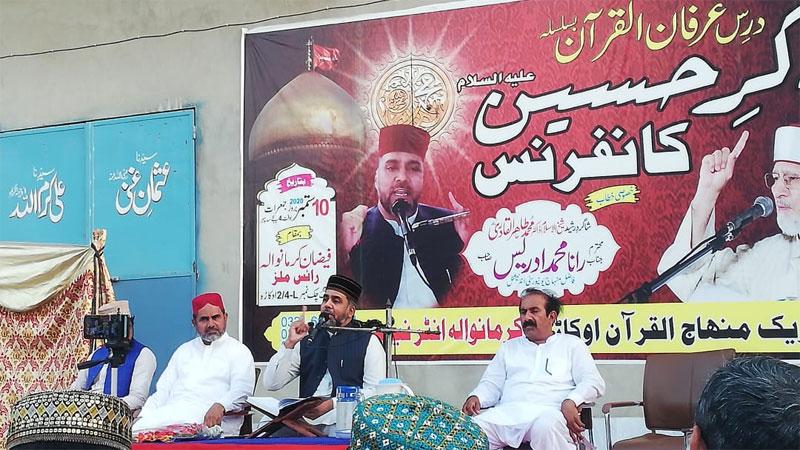 اوکاڑہ میں تحریک منہاج القرآن کی ذکر امام حسین علیہ السلام کانفرنس، علامہ رانا محمد ادریس قادری کا خطاب
