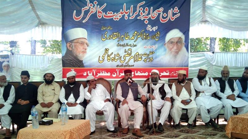 مظفرآباد (آزاد جموں و کشمیر): شان صحابہ و ذکر اہل بیت کانفرنس