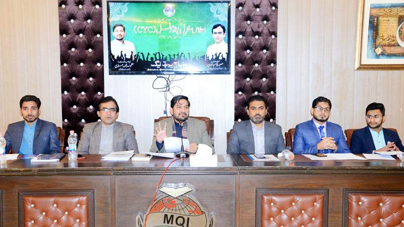 منہاج یوتھ لیگ کی ایگزیکٹو کونسل کا اجلاس
