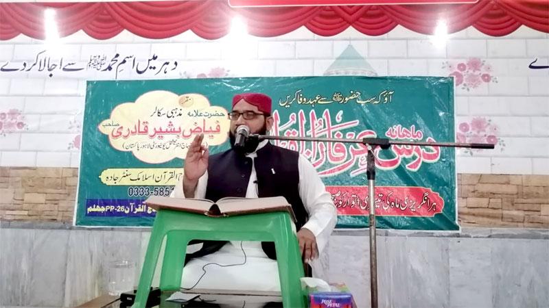جہلم: منہاج القرآن کے زیراہتمام ماہانہ درس عرفان القرآن