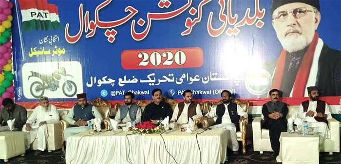 پاکستان عوامی تحریک ضلع چکوال کے زیراہتمام بلدیاتی کنونشن