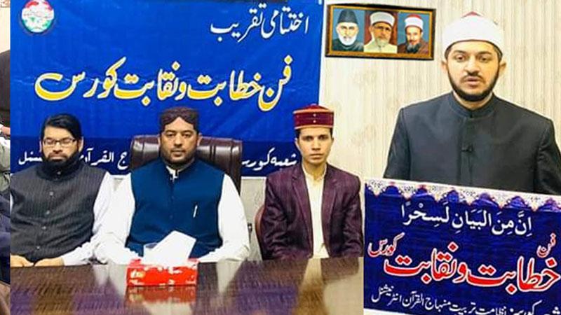 منہاج القرآن کے زیراہتمام 21 روزہ فن خطابت و نقابت کورس کی اختتامی تقریب