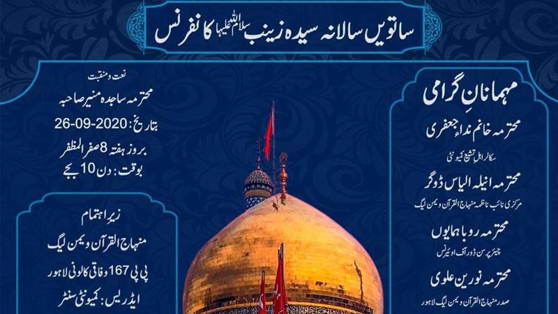 منہاج القرآن ویمن لیگ پی پی 167کے زیراہتمام 7ویں سالانہ سیدہ زینب کانفرنس 26  ستمبر کو ہوگی