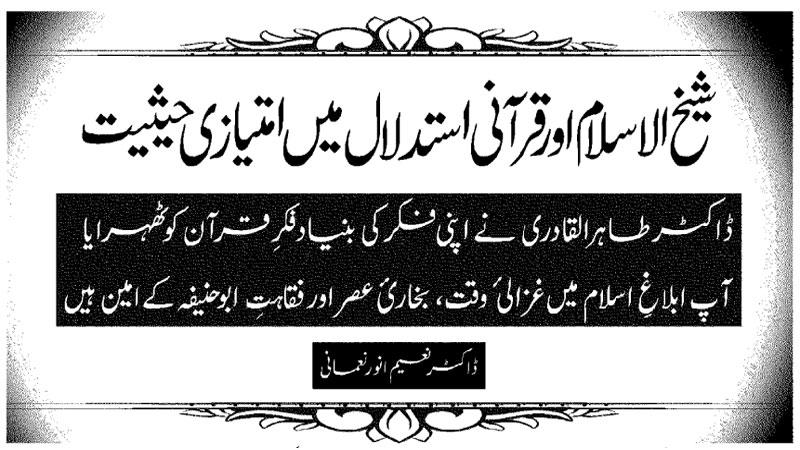 شیخ الاسلام اور قرآنی استدلال میں امتیازی حیثیت