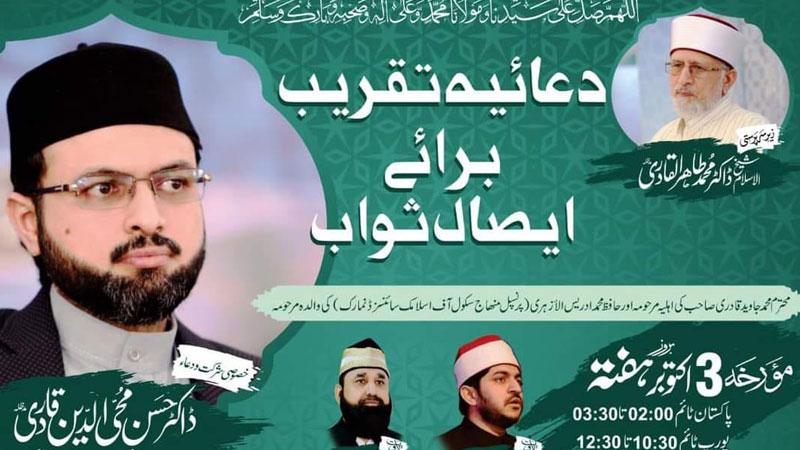 دعائیہ تقریب برائے ایصال ثواب اہلیہ جاوید قادری اور والدہ محترمہ حافظ ادریس  الأزہری