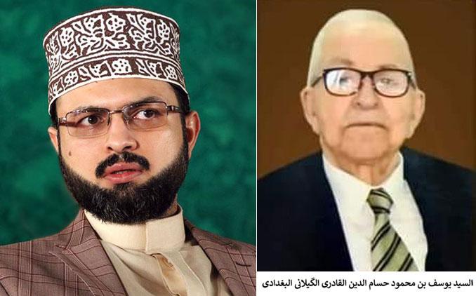 ڈاکٹر حسن محی الدین قادری کا السید یوسف بن محمود حسام الدین القادری الگیلانی البغدادی کے انتقال پر اظہار تعزیت