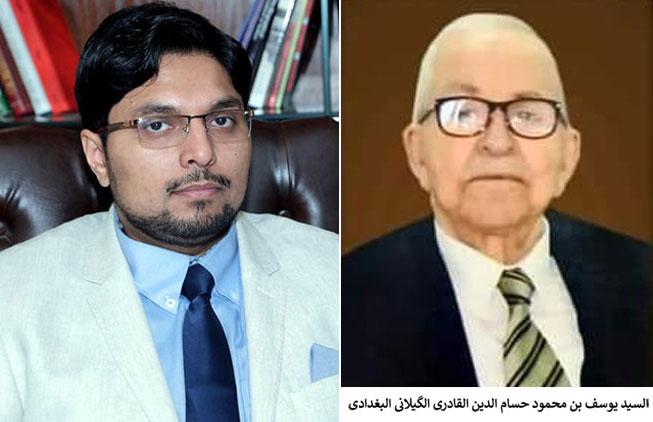 ڈاکٹر حسین محی الدین قادری کا السید یوسف بن محمود حسام الدین القادری الگیلانی البغدادی کے انتقال پر اظہار تعزیت