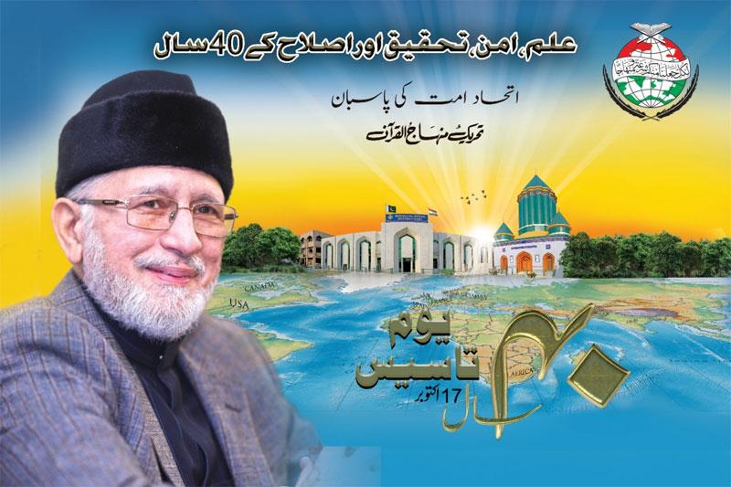 منہاج القرآن کا 40واں یوم تاسیس، 17 اکتوبر بروز ہفتہ منایا جائے گا