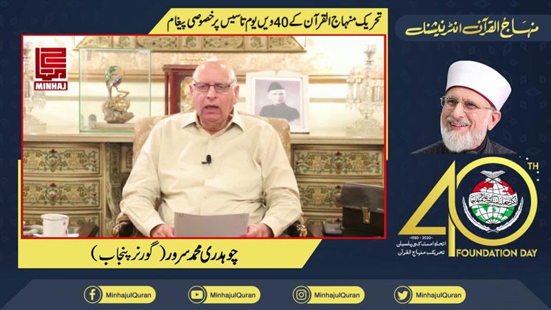 تحریک منہاج القرآن کے 40 ویں یوم تاسیس کے موقع پر گورنر پنجاب چودھری محمد سرور کا مبارکبادی پیغام