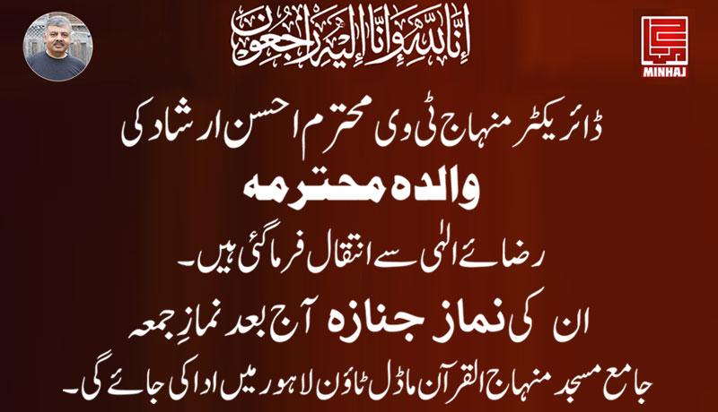 ڈائریکٹر منہاج ٹی وی محترم احسن ارشاد کی والدہ محترمہ انتقال کر گئیں