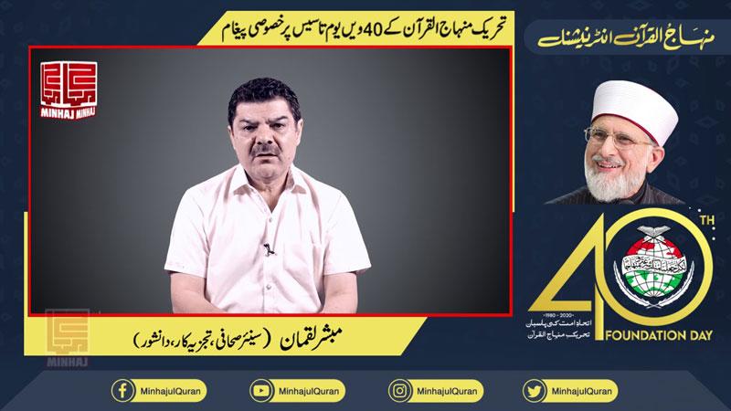 تحریک منہاج القرآن کے 40 ویں یوم تاسیس کے موقع پر اینکرپرسن مبشر لقمان کا مبارکبادی پیغام