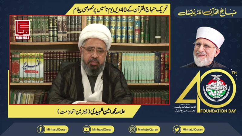 تحریک منہاج القرآن کے 40ویں یوم تاسیس کے موقع پر معروف عالم دین علامہ امین شہیدی کا تہنیتی پیغام