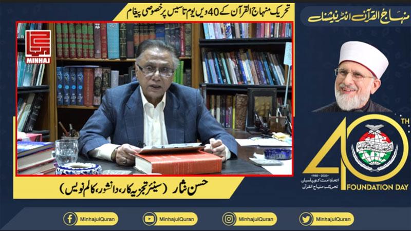 Message of Senior analyst, columnist Hassan Nisar on 40th foundation day of Minhaj-ul-Quran International