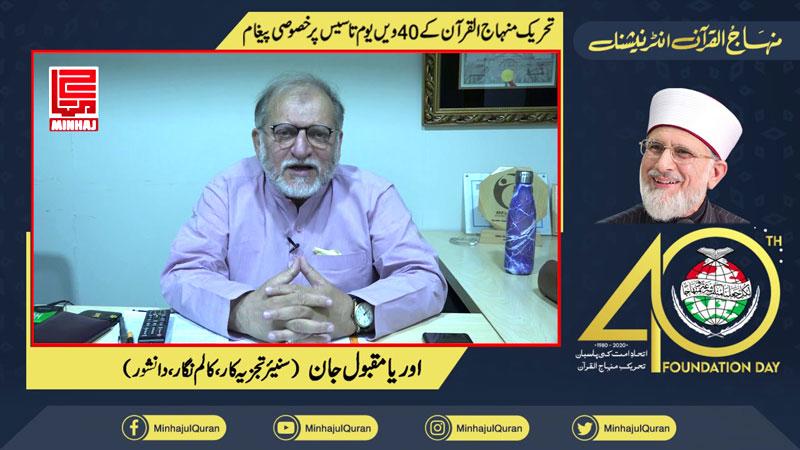 Message of senior analyst, columnist Orya Maqbool Jan on 40th foundation day of Minhaj-ul-Quran