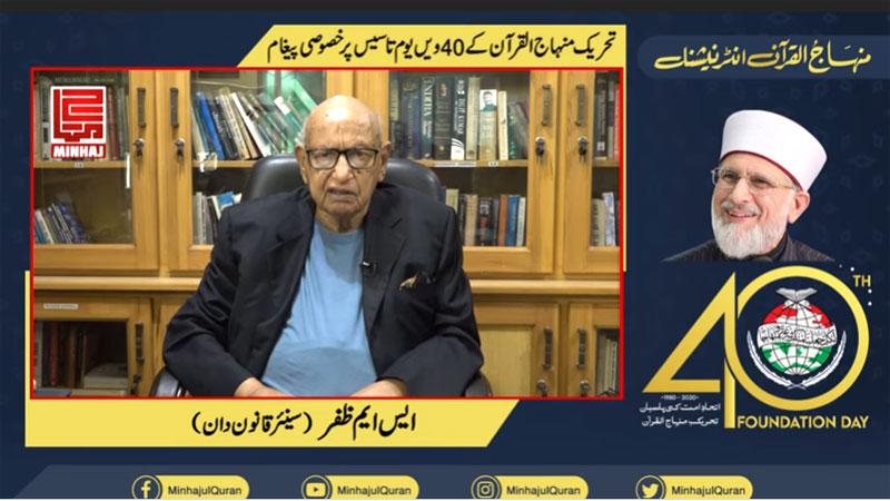 Message of Senior Lawyer SM Zafar on 40th foundation day of Minhaj-ul-Quran International