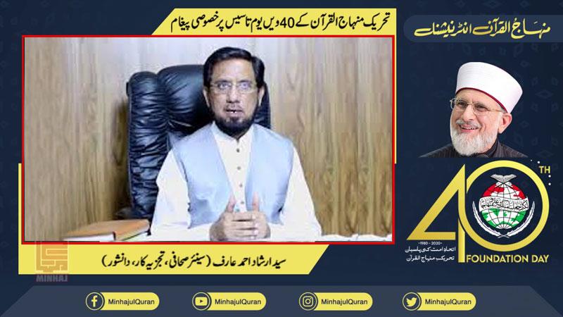 Message of Senior journalist, analyst Irshad Ahmad Arif on 40th foundation day of Minhaj-ul-Quran