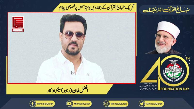 تحریک منہاج القرآن کے 40 ویں یوم تاسیس کے موقع پر دانشور، سینئر اداکار افضل خان ریمبو کا مبارکبادی پیغام