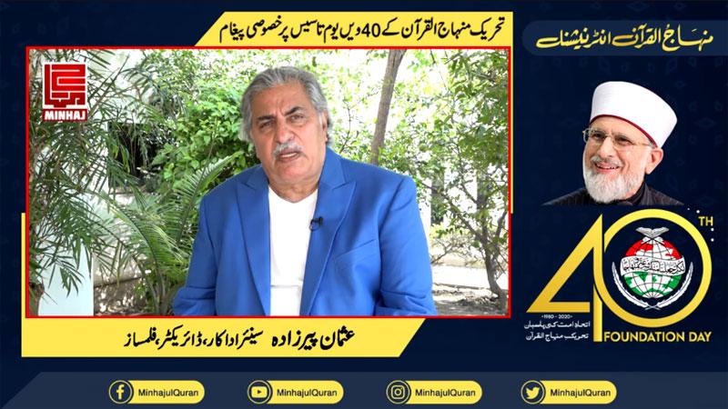 Message of Usman Pirzada (Senior Actor, Director) on 40th foundation day of Minhaj-ul-Quran International