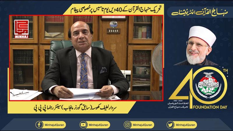 تحریک منہاج القرآن کے 40ویں یوم تاسیس کے موقع پر سابق گورنر پنجاب سردار لطیف  کھوسہ کا خصوصی پیغام