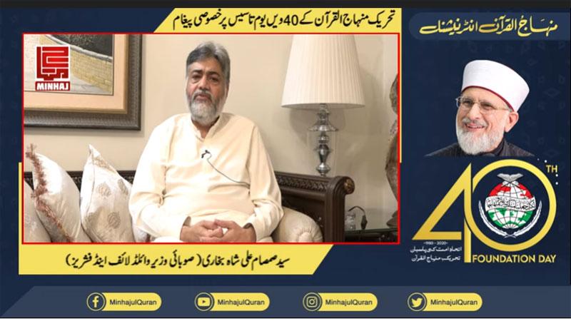 Message of Syed Samsam Ali Shah Bukhari on 40th foundation day of Minhaj ul Quran International