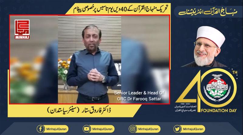 Message of Senior politician Farooq Sattar on 40th foundation day of Minhaj-ul-Quran International